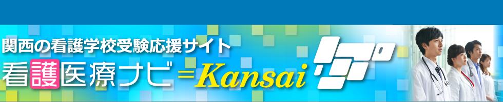 看護医療ナビ=Kansai