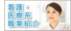 看護・医療系職業紹介
