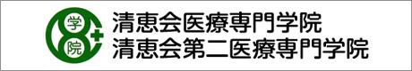 清恵会医療専門学院 清恵会第二医療専門学院
